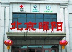 红基会回应老年公寓项目质疑:属半公益半经营