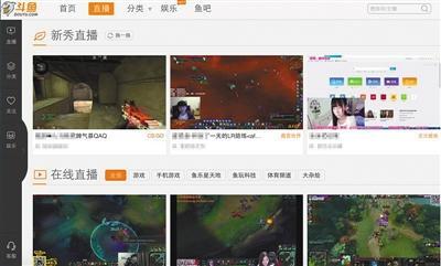 涉嫌传播黄赌内容19家直播平台被查_公益_腾讯网