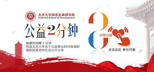 """诚邀您捐赠2分钟,完成北京大学关于公益事业的调查问卷=""""638"""""""