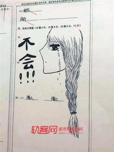 女孩不会做题画漫画求原谅 老师称心里暖暖的