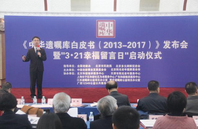 保管遗嘱逾八万份 中华遗嘱库发布五周年白皮书