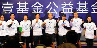 深圳壹基金成立