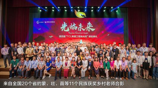 """第五届""""TCL希望工程烛光奖""""报名启动 表彰400名优秀乡村教师"""