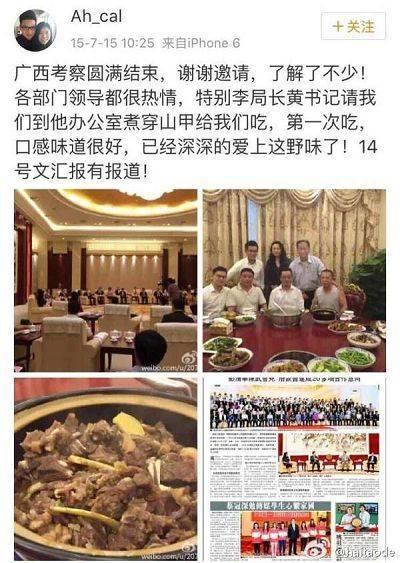 香港考察团声明:吃穿山甲系李加和个人行为