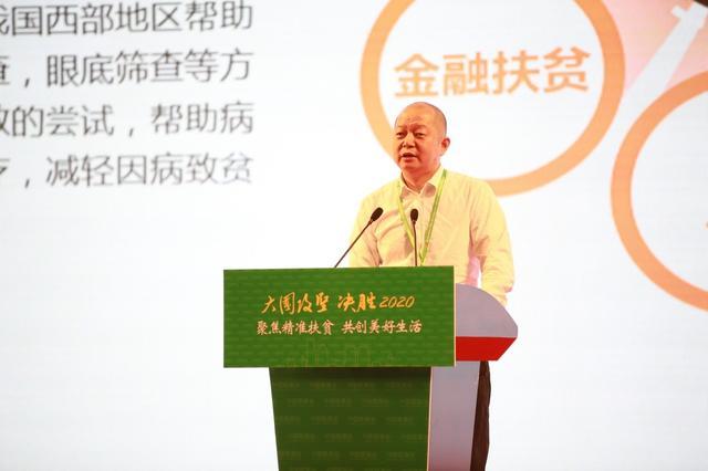 腾讯公益亮相第六届中国慈展会 技术与生态并行创新扶贫新模式