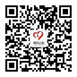 腾讯公益微信官号