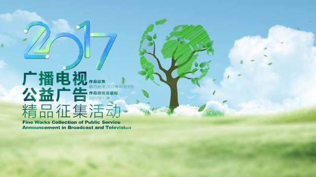 2017广电公益广告精品征集活动火热启动