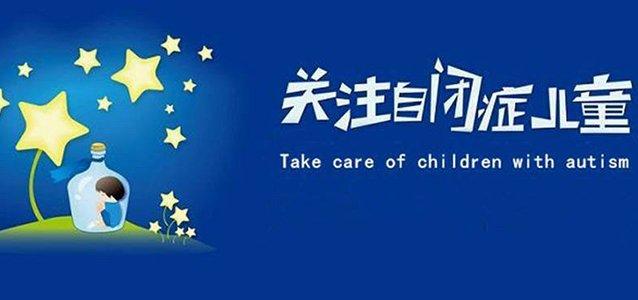 """""""每天都是自闭症日,中国家长的三种自救之路width=""""638"""""""