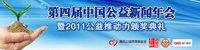 第四届中国公益新闻年会