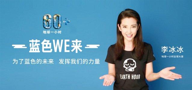 【乐捐】地球一小时,共创蓝色未来width=