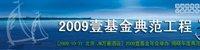 2009壹基金典范工程庆典