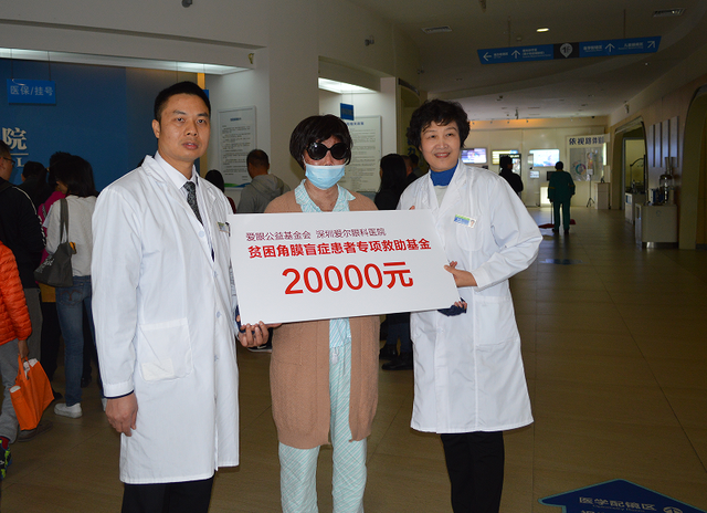 贫困角膜盲症患者救助计划在深启动