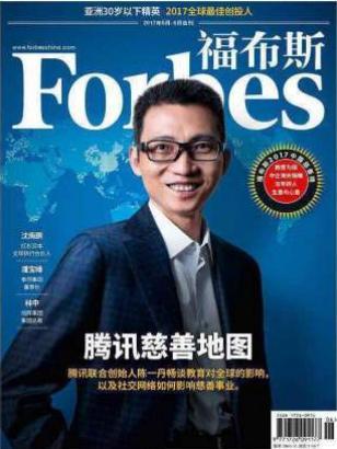 福布斯 2017 中国慈善榜:188bet注册主要创始人陈一丹列榜首