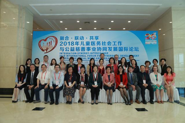爱佑支持的儿童医务社会工作与公益慈善协同发展国际论坛在沪盛大举行