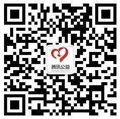 腾讯公益微信二维码