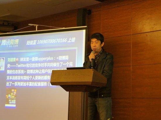 刘德寰:社会化媒体发展趋势与用户研究