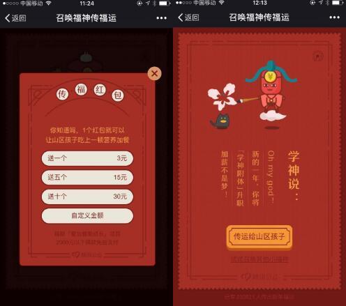 33万腾讯网友拿出春节公益红包做了啥?