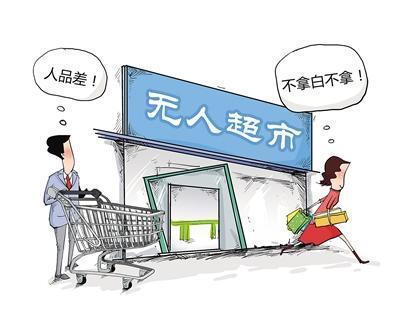 """无人超市试营业引争议 被指设""""道德陷阱"""""""