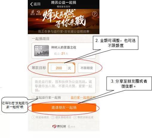 """2015腾讯""""益行家""""古长城公益挑战赛常见问题"""