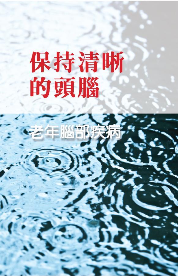 《保持清醒的头脑——老年脑部疾病》知识手册