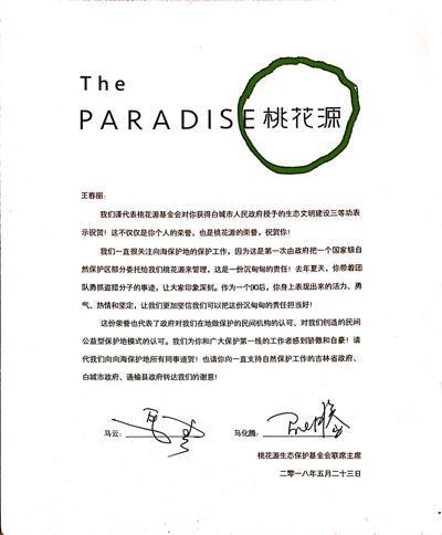 90后女孩王春丽勇抓盗猎者 收到马云马化腾签名感谢信