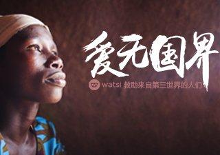 爱无国界:救助第三世界的人