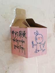 自制小手纸盒