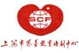 上海市慈善教育培训中心