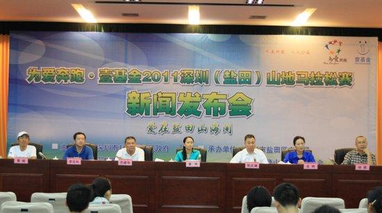 为爱奔跑壹基金2011山地马拉松赛新闻发布会召开