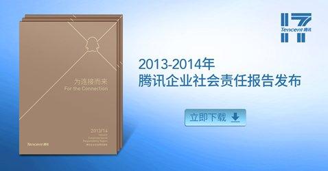 下载2013-2014www.188bet.com企业社会责任报告