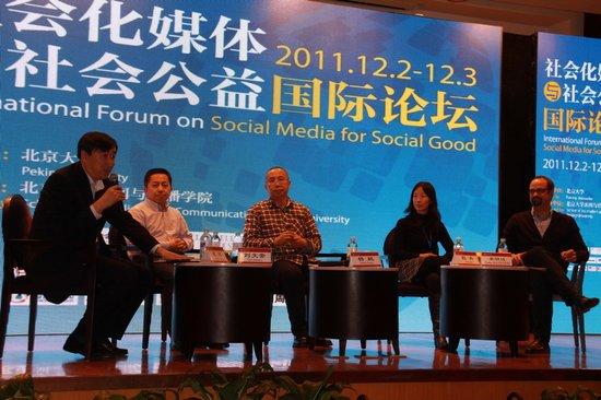 主题讨论2:公益组织使用社会媒体成功案例分享