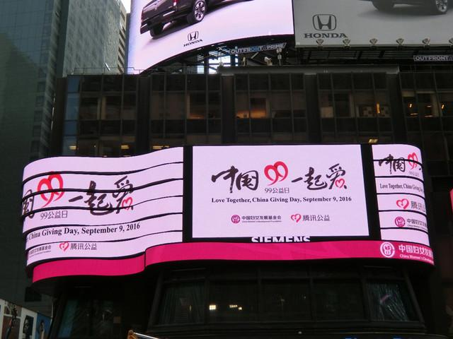 99公益日亮相纽约时报广场
