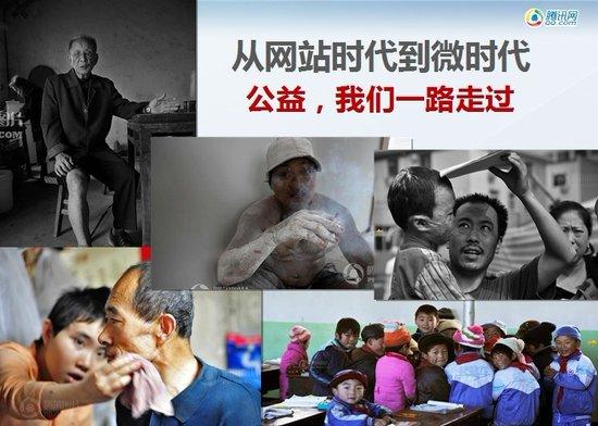 李玉霄:2011腾讯微博公益项目盘点