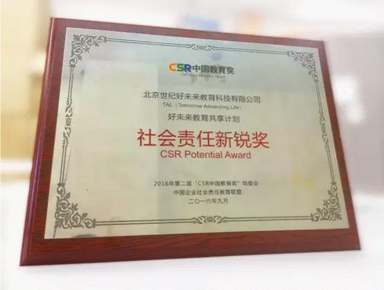 第二届CSR中国教育奖揭晓  好未来等两家教育公司上榜