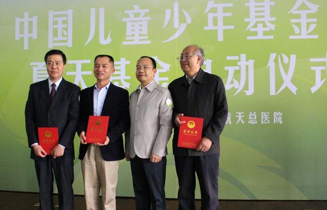"""中国儿童少年基金会""""夏天基金""""白血病治疗中心成立"""