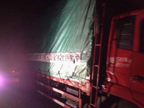 中国扶贫基金会:已投入50人参与鲁甸地震一线救援