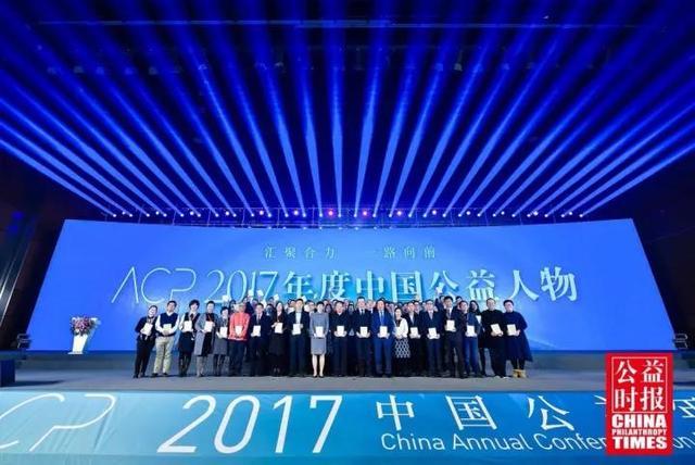 汇聚合力,一路向前——2017中国公益年会在京举行