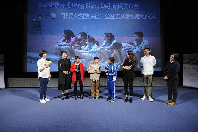 杨澜 柯蓝 陈晓楠联合招募公益放映员:关爱流动儿童