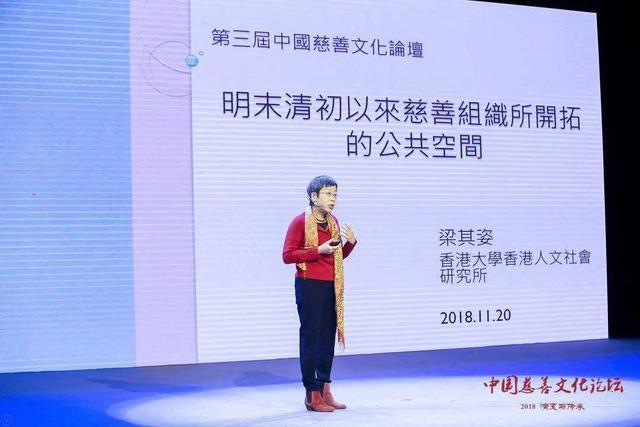 """聚焦""""演变与传承"""" 第三届中国慈善文化论坛北京举行"""