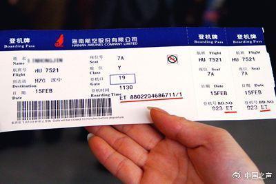 机票退改费价格离谱 15家涉事企业被约谈竟无人到场