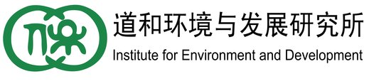 道和环境与发展研究所
