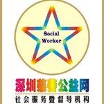 深圳慈善公益网