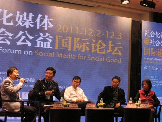 主题讨论1:微公益分享