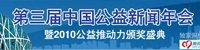 第三届中国公益新闻年会