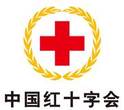 中国红十字总会