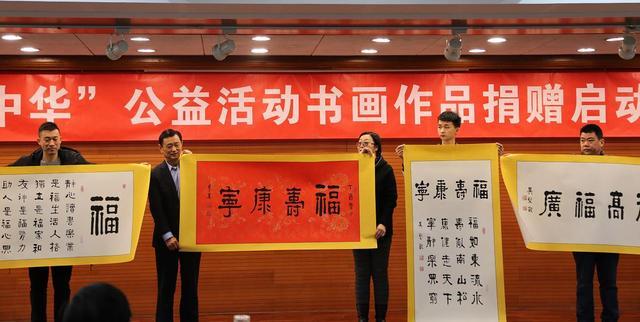 """中国志愿者协会""""万福中华""""首期捐赠及启动仪式1月21日在京举行"""