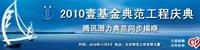 2010壹基金典范工程庆典