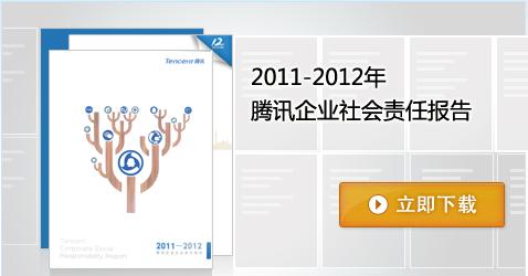 下载2011-2012腾讯企业社会责任报告
