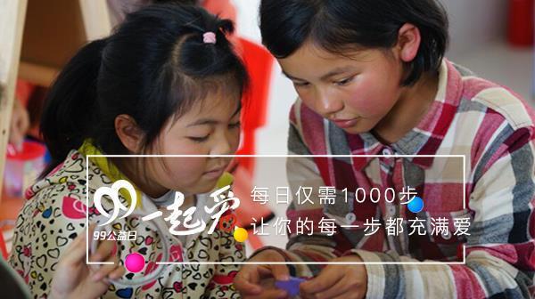 Apple引爆99公益日捐步活动 409万人次参与