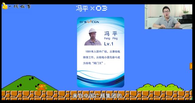 中国梦·一线故事 阀门王冯平